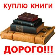 ДОРОГО куплю старинные книги,  журналы,  альбомы